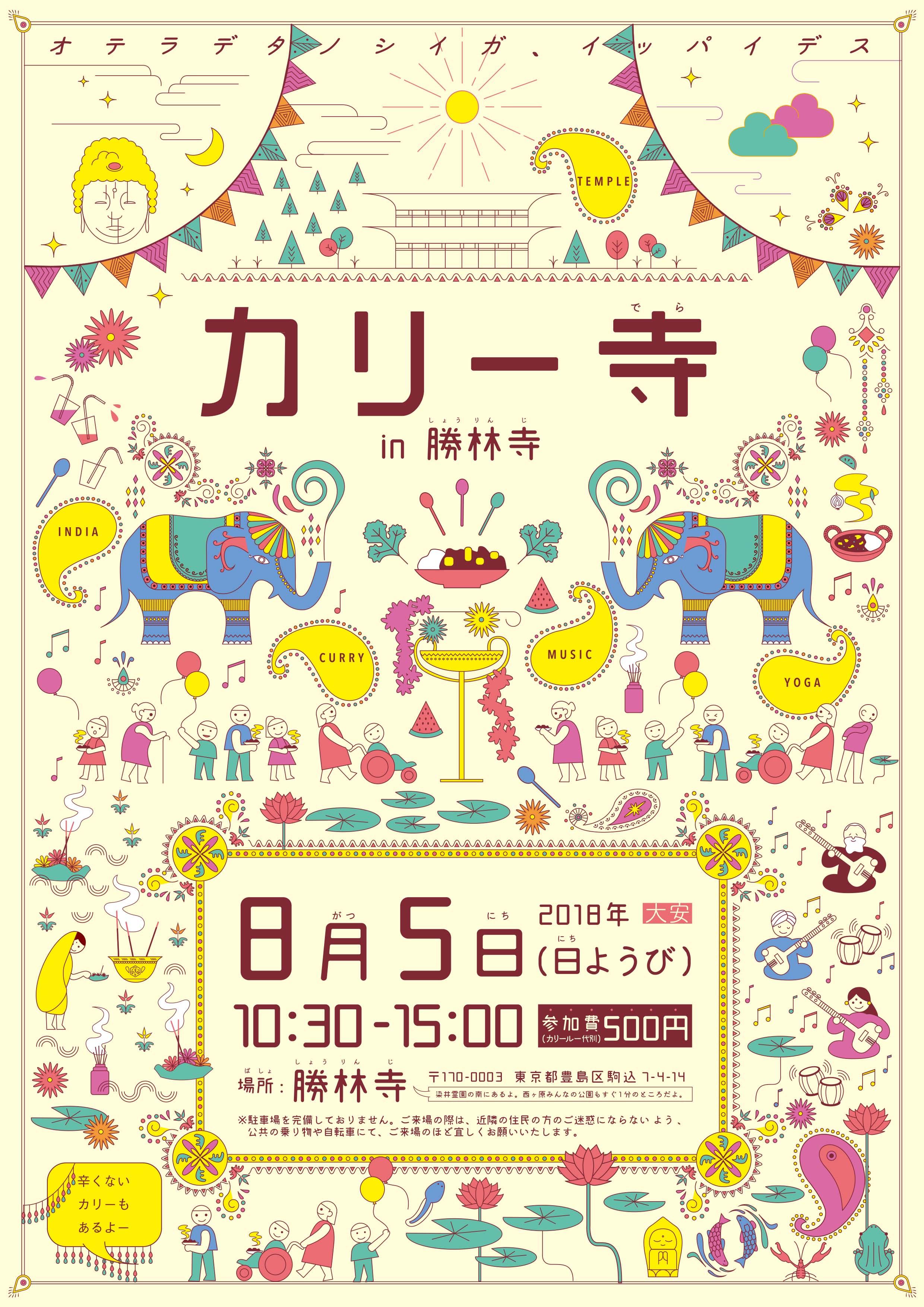 cury寺-designA4_backcover_0704_入校_グラフィック用